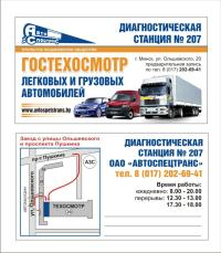 http://www.avtospetstrans.by/Files/Images/items/ДСВизитки2012.jpg